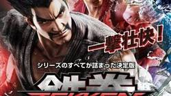 Japońska okładka Tekken Tag Tournament 2 ujawniona